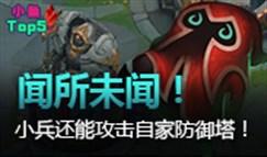 小鱼Top5:闻所未闻!小兵攻击自家防御塔