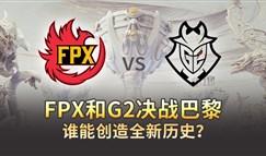 FPX和G2决战巴黎 谁能创造全新历史?