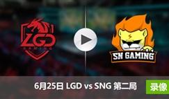 2017LPL夏季赛赛6月25日 LGDvsSNG第二局录像