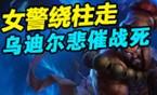 搞笑TOP:悲催乌迪尔 惨遭凯特琳秦王绕柱