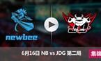 2017LPL夏季赛赛6月16日 NBvsJDG第二局集锦
