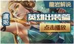 王者荣耀【龙岩解说】之英雄出装篇-虞姬