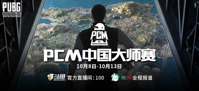 PCM中国大师赛