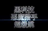 地狱霹雳火探索视频:恶魔猎手超级跳跃