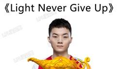 LPL赛事没品图:Light Never Give Up