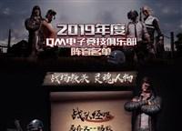 QM、OST、NW公布新赛季队员名单:整体变化不大