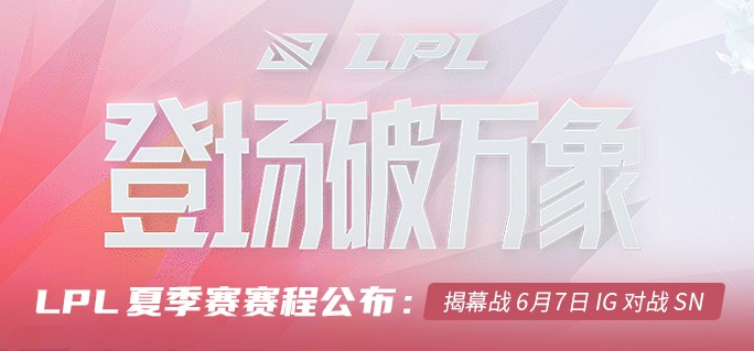 LPL夏季赛赛程公布:揭幕战6月7日IG对战SN