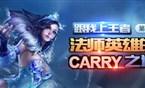 【跟我上王者】第七期 法师英雄的Carry之道
