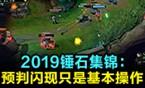 2019锤石超秀集锦:预判闪现只是基本操作