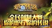 新浪炉石传说比赛和卡牌设计大赛开始报名