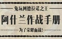 <font color='#FF0000'>兔玩网出品:阿什兰作战手册 为荣耀而战!</font>