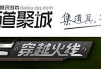CF道聚城QQ会员打折活动 道聚城cf蓝钻礼包网址