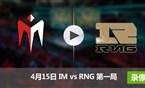 2017LPL春季赛赛4月15日 RNGvsIM第一局录像