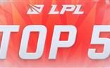 LPL TOP5:Elk乘胜追击跃迁溃败卒