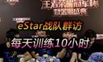 王者荣耀冠军杯eStar战队群访 每天训练10小时