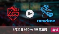 2017LPL夏季赛赛6月23日 LGDvsNB第三局集锦