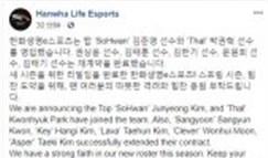 前SKT上单Thal与JAG上单Sohwan加入HLE