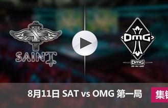 LPL夏季赛8月11日 SATvsOMG第一局集锦