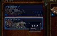 6.2要塞舰船支持改名 预测即将被玩坏