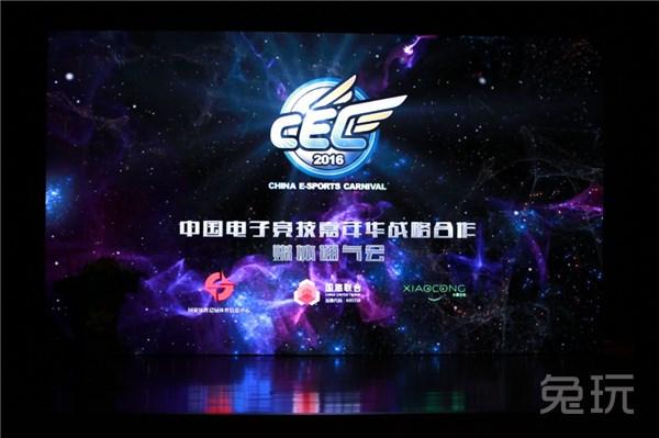 国家体育总局体育信息中心主任丁东,上海市电子竞技运动协会秘书长