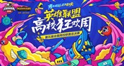 LCL总决赛明日开战 SNH48高校舞台首秀
