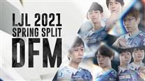 日本LJL常规赛即将结束 幻神DFM回到榜首