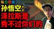 每日撸报12.28: 孙悟空亚索风墙骗自己