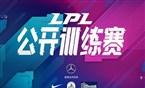 26日14点开战!LPL公开训练赛赛程公布
