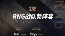 RNG新阵容公布:打野Wei加入 小虎转型上单