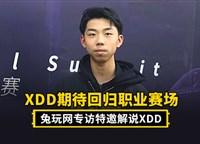 XDD期待回归职业赛场 兔玩网专访特邀解说XDD