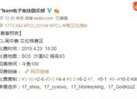 17战队PCL首秀阵容公布 原XQ选手AK上场