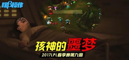 瞎B操作:孩神的噩梦 2017LPL春季赛第9周