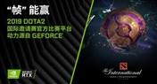 Secret奇袭VG,GeForce助力Ti9四强诞生