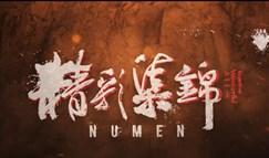 Numen精彩集锦:巴德迷之操作助攻ADC三杀