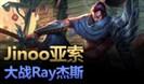 大神怎么玩:Jinoo亚索vsRay杰斯 极限1V3