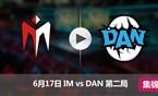 2017LPL夏季赛赛6月17日 IMvsDAN第二局集锦