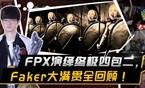 《老炮儿联盟》洲际赛篇:Faker大满贯!