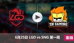 2017LPL夏季赛赛6月25日 LGDvsSNG第一局集锦