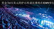 IEM9深圳炉石传说比赛将启 第一名4000美元