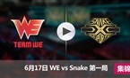 2017LPL夏季赛赛6月17日 WEvsSnake第一局集锦