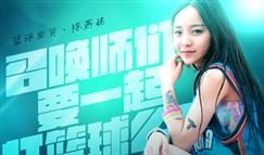 电竞女神第四期:LOL篮球宝贝陈燕妮约战开黑
