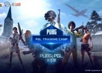 PGL训练营正式来袭:采用萨诺与维寒迪比赛地图
