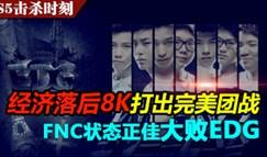 S5击杀时刻:1/4决赛FNCvsEDG精彩集锦3:0