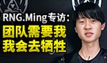 RNG辅助Ming专访:团队需要我 我会去牺牲