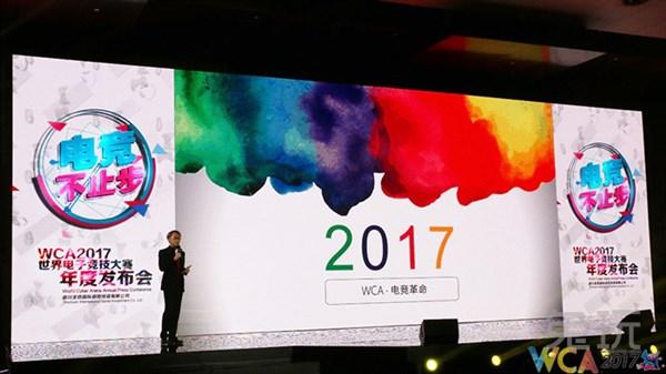 WCA全球电竞联盟起航 今年将扩至超30个成员国
