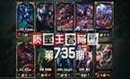 质量王者局735:Khan、Kuzan、Knight