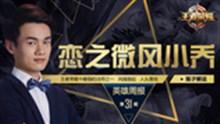【瓶子解说】系列 王者荣耀小乔视频教学
