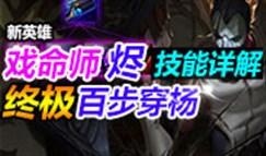 终极百步穿杨 新英雄戏命师烬技能详解