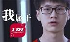 Meiko世界赛宣言:我属于这里,我属于LPL