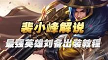 裴小峰解说刘备第一视角 最强英雄刘备出装教程